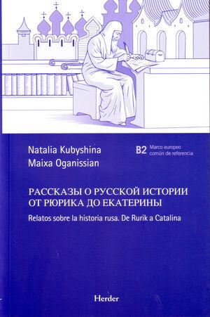 Relatos sobre la historia rusa. De Rurik a Catalina