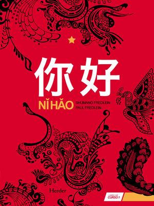 Ni Hao